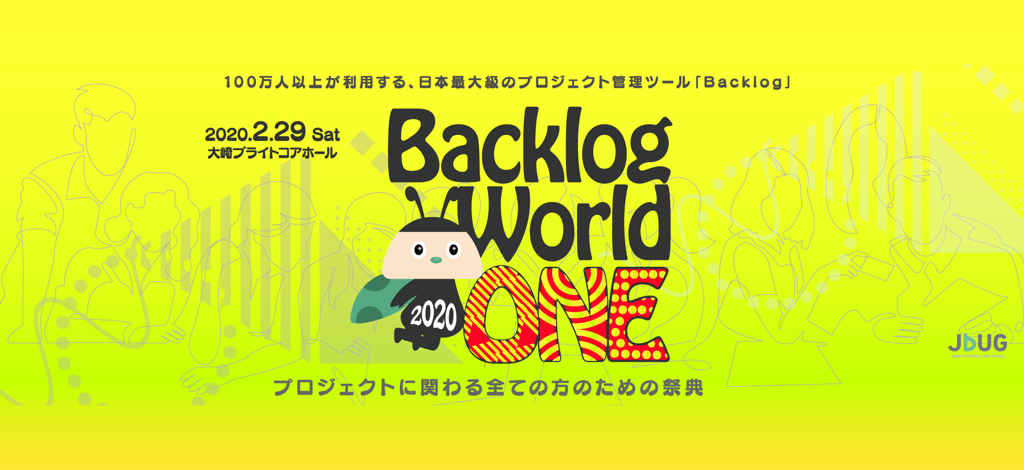 Backlog World 2020