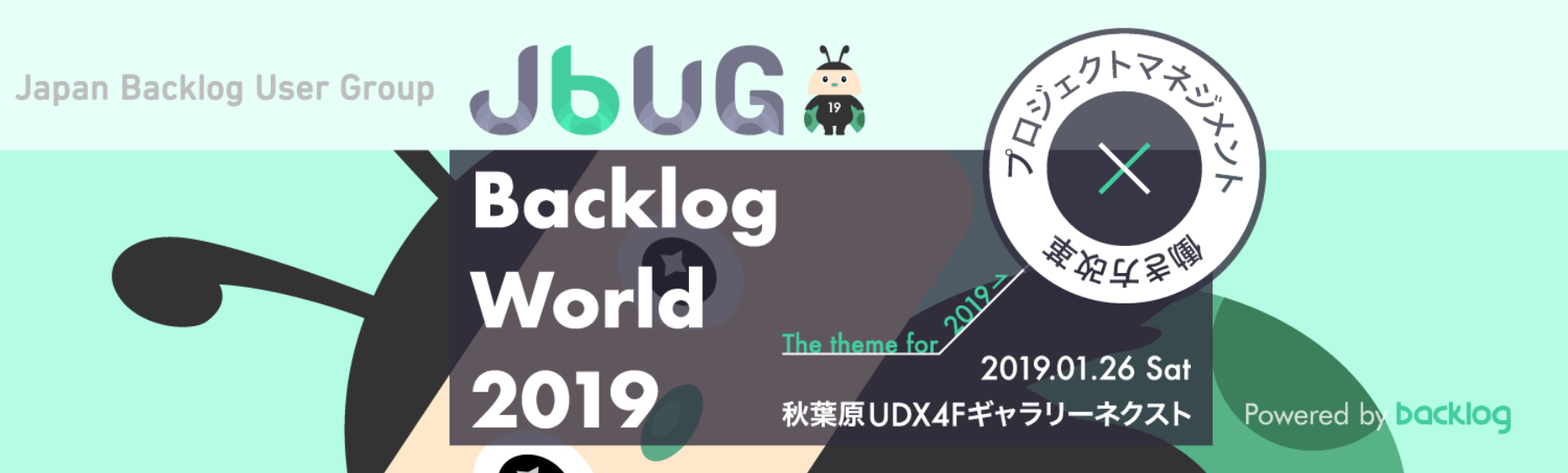 Backlog World 2019